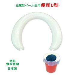 ペール缶用便座U字型便座