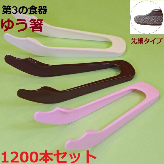 ゆう箸 安全 安心 衛生的 便利な箸 日本製 ゆう箸「先細タイプ」1200本セット 1本当たり \97.2-(税込):YAMATO-NB