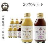 ヤマト醤油味噌 オリジナル・紫の一日一糀(乳酸菌入り)Mix 140ml 30本セット 送料無料