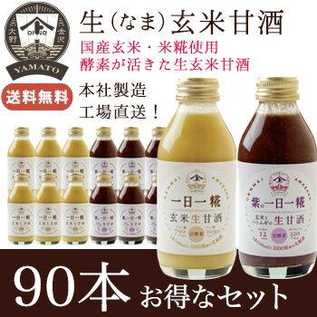 ヤマト醤油味噌 オリジナル・紫の一日一糀(乳酸菌入り)Mix 140ml 90本セット 送料無料