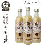 【お試しセット・送料込】玄米甘酒490ml 3本セット