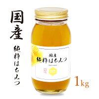 【国産】(百花蜜)はちみつ1kg