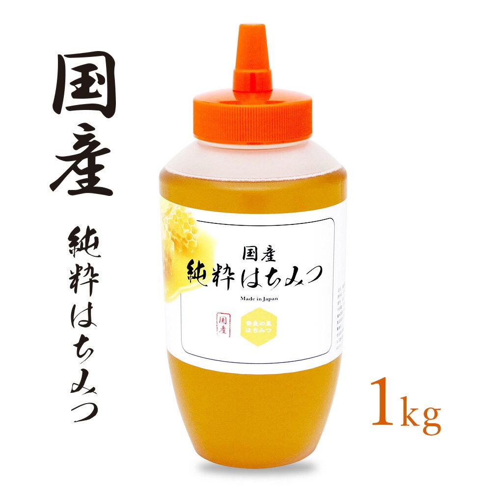 トンガリ容器【国産】(百花蜜)国産純粋はちみつ1kg[送料無料]はちみつ蜂蜜ハチミツ非加熱T