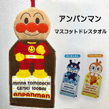 アンパンマンマスコットドレスタオル