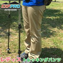 35%OFF!【あす楽 送料無料】登山・トレッキング EXPPRO レ...