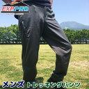 35%OFF! 交換無料【あす楽】登山用パンツ・トレッキング EXPP...