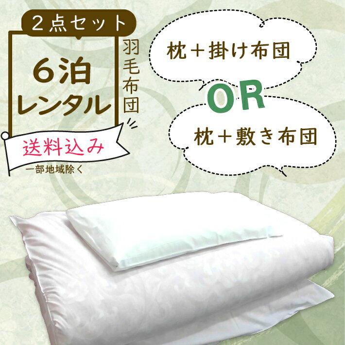 レンタル布団 【2点セット】(1〜6泊)掛け布団と枕のセットか、敷き布団と枕のセットのどちらかお選びいただける2点にカバーが付いたセットになります。6泊迄の料金で4400円になります。レンタル 布団 ふとん お布団 毛布 羽毛 寝具 セット 貸出 布団レンタル 貸し布団