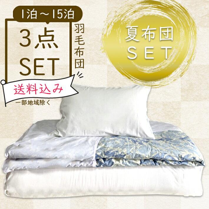 レンタル布団 掛け布団 敷き布団 3点セット (1〜15泊) 掛け布団と敷き布団と枕の3点にシーツとカバーが付いたセットになります。15泊迄の料金で8800円になります。レンタル 布団 ふとん お布団 毛布 羽毛 寝具 セット 貸出