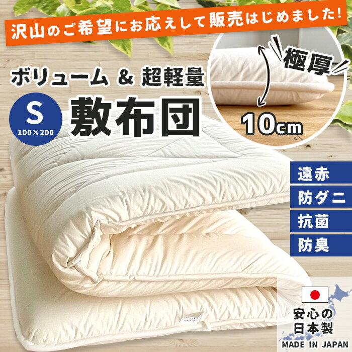 【販売】敷布団 極厚 日本製 安心の品質が人気の高級布団