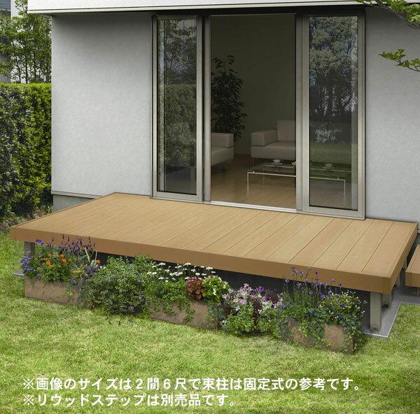 ウッドデッキ 人工樹脂木 リウッドデッキ200 Hタイプ 1.5間4尺(2651×1220mm) 基本セット (YKK AP):大和住建