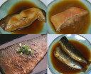 煮魚逸品セット