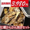 【送料無料】牡蠣かんかん焼きセット(殻付き牡蠣12個)〜かき/カキ/産地直送/BBQ※生鮮食品のため九州、中国、四国、北海道地域には発…