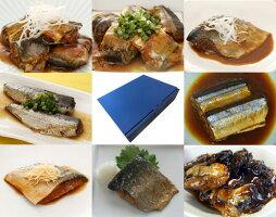 よりどり選べる8品!お魚惣菜セット
