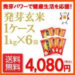 お得なまとめ買い【食生活改善に】発芽玄米1kg