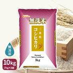 新米【H30年産】【送料無料】【無洗米】 三重県産こしひかり10kg(5kg×2)