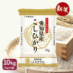 新米 コシヒカリ 10kg (5kg×2) 白米 令和3年産 愛知県産 お米 米 工場直送 御祝 お中元 お歳暮