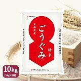 H30年産 北海道産合組(ごうぐみ) 10kg(5kg×2) ※9/5最終発送
