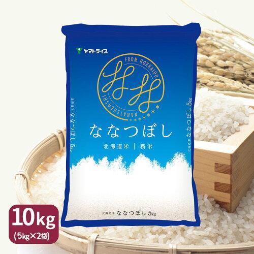 北海道産ななつぼし10kg(5kg×2)