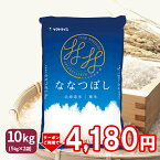 SALE ななつぼし 10kg (5kg×2) 北海道産 白米 令和2年産お中元 お歳暮 工場直送 お米 米
