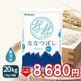 SALE 無洗米 ななつぼし 北海道産 20kg(5kg×4) 令和2年産お中元 お歳暮 工場直送 米 お米