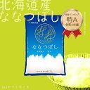 ななつぼし 10kg (5kg×2) 北海道産 白米 令和2年産 特Aお中元 お歳暮 工場直送 お米 米 2