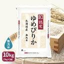 ゆめぴりか 無洗米 10kg 5kg×2袋 北海道産 令和2年産 認定マーク 特Aギフト 御祝 お中元 お歳暮 お米 米