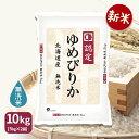 ゆめぴりか 無洗米 10kg 5kg×2袋 北海道産 令和2年産 認定マークギフト 御祝 お中元 お歳暮 お米 米