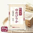 ゆめぴりか 北海道産 10kg(5kg×2) 白米 令和2年産 認定マークギフト 御祝 お中元 お歳暮 お米 米
