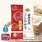 令和元年産 無洗米 新潟県産コシヒカリ 10kg(5kg×2) ギフト 御祝 お祝い 贈り物 お中元 お歳暮