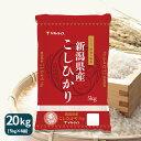 新米 令和元年産 新潟県産コシヒカリ 20kg(5kg×4)ギフト 御祝 お中元 お歳暮