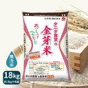 新米 令和元年産 無洗米タニタ食堂の金芽米18kg(4.5kg×4袋)