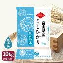【H30年産】【無洗米】富山県産コシヒカリ 10kg(5kg×2) ギフト 贈り物 お中元 お歳暮