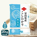 新米【H30年産】【無洗米】富山県産コシヒカリ 20kg(5...