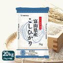 新米 富山県産コシヒカリ 20kg(5kg×4) 令和元年産ギフト 御祝