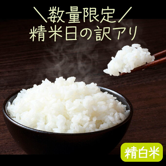 H30年産 【送料無料】【精米日 訳あり】静岡県産にこまる 10kg (5kg×2袋...