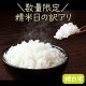 【新米】精米日の訳あり三重県産コシヒカリ 10kg (5kg×2) JA鈴鹿