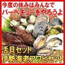 ぷりっぷりの旨さ!伊勢志摩の美味しい貝が大集合!バーベキュー・伊勢海老アワビセット