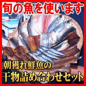 朝獲れ鮮魚の干物セット4000円