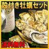 伊勢志摩産の殻付き牡蠣セット30個入り(生食用)
