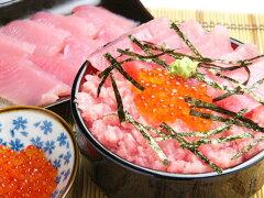 【送料無料】マグロの旨味がぎっしり詰まったネギトロで豪快に海鮮丼でネギトロ丼で!高級料亭...