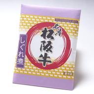 松阪牛しぐれ煮1個いり