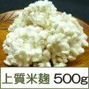 【あす楽】上質米麹 500g ★無添加減農薬米こうじ★菌の力が強い生麹は酵素たっぷり!