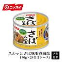 最大20倍 スルッとさば味噌煮減塩 190g×24缶(1ケー...
