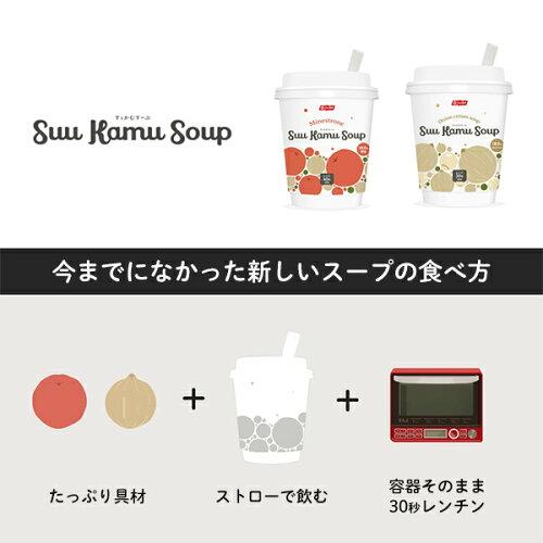 SuuKamuSoupオニオンクリームスープ・ミネストローネお試しセット[レンチンワンハンドレトルト具だくさんトマトスープお取り寄せ贈答ギフト簡単ニッスイ日本水産]