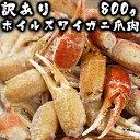 かに爪 蟹爪 ボイルズワイガニ カニ爪肉 総重量1kg(本体...