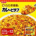 CoCo壱番屋監修 カレーピラフ 450g(2人前)×12袋