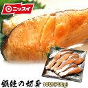 銀鮭定塩切身70g×10切(1パック)[鮭 サケ シャケ 銀...