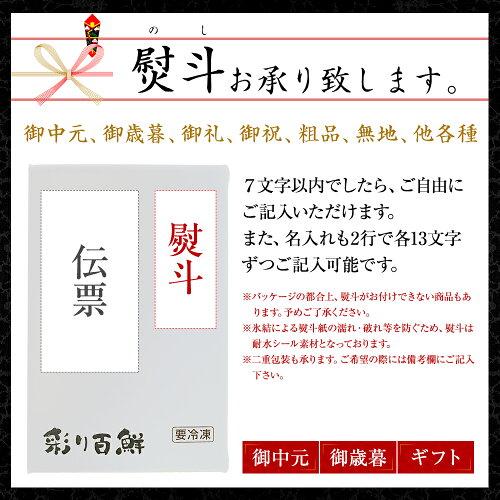 [ニッスイ]海鮮彩宝漬送料無料2018年7月6日楽天グルメセレクション受賞