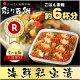 ◆エントリーで5倍◆お中元に【アワビ・いくらの入った】海鮮彩宝漬 送料無料[あわび 鮑 い…