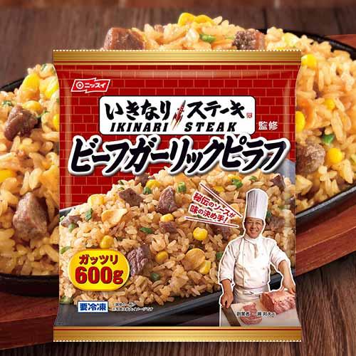 いきなり!ステーキ監修 ビーフガーリックピラフ 600g